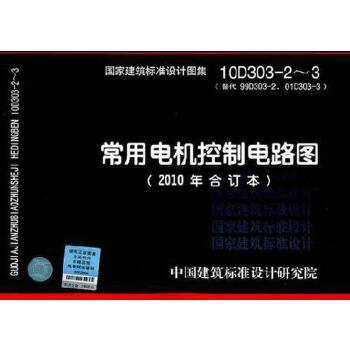 《10d303-2~3常用电机控制电路图(2010年合订本)》院