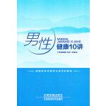 男性健康10讲(资深医学专家结合几十年医学经验倾力奉献,一本正确的男性健康指导书。)