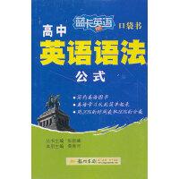 2014蓝卡英语口袋书高中英语语法公式