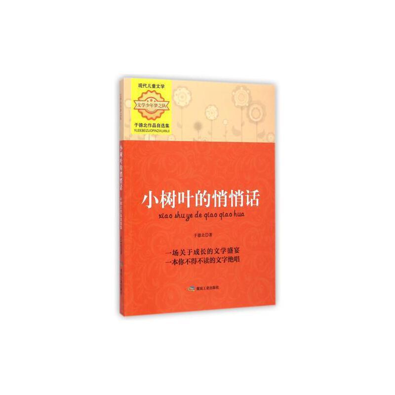 小树叶的悄悄话(于德北作品自选集)/文学少年梦之队 于德北【正版书籍