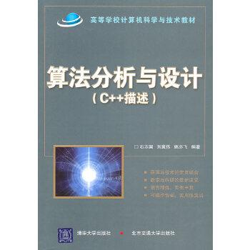 算法分析与设计(C++描述)(高等学校计算机科学与技术教材)