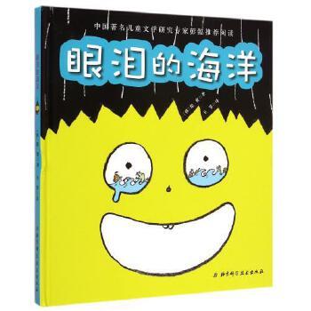 眼泪的海洋(精) 艺术 (韩)徐贤|译者:王筝 正版书籍