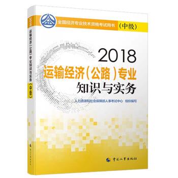 备考2019中级经济师教材 运输经济(公路)专业知识与实务(中级)
