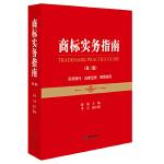 商标实务指南(第二版)