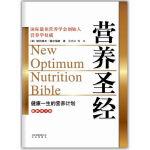 营养圣经(最新修订版)(健康营养学经典书籍)