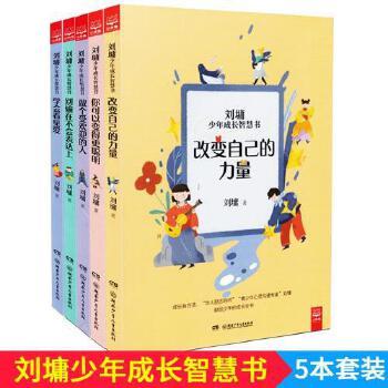 小博集学会看见爱(刘墉少年成长智慧书)改变自己的力量你可以变得更聪明做个受欢迎的人别输在不会表达上学会看见爱5本套装