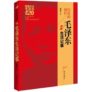 历史的情怀――毛泽东生活记事