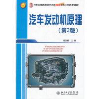 汽车发动机原理(第2版)
