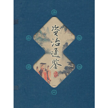 资治通鉴(共4册)(精)/藏书阁
