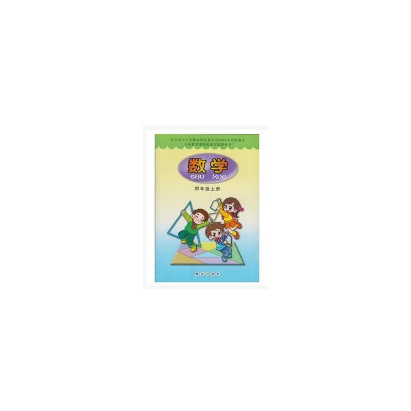 全新正版青岛版小学数学课本教材教科书4四年级上册书青岛出版社