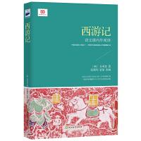 西游记 (新课标 青少版)