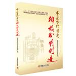 中国古代重要科技发明创造(2016年度中国好书)