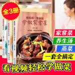 【全三本】看视频!零基础学做家常菜养生汤蒸菜
