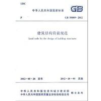 GB50009-2012建筑结构荷载规范