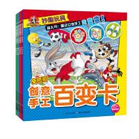 兔巴哥创意手工百变卡:全4册(极致美好亲手呈现,魔法手工卡,变出来的小创意大成就!海豚传媒出品)