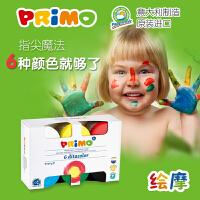Primo/绘摩意大利进口手指画 儿童画画 颜料无毒可水洗水彩水粉画套装
