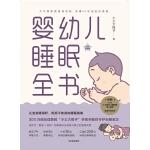 婴幼儿睡眠全书:小土教你守护安睡宝贝(电子书)