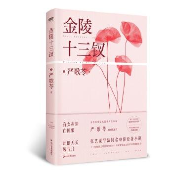 金陵十三钗(张艺谋改编同名电影,严歌苓经典代表作)