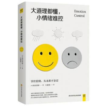 大道理都懂,小情绪难控 四川科学技术出版社有限公司