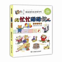 斯凯瑞快乐启智系列・忙忙碌碌镇益智游戏书