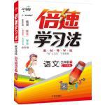 17春 倍速学习法五年级语文—江苏版(下)