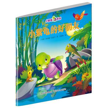 小紫龟的好朋友/小紫龟系列