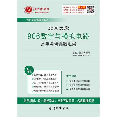 [圣才]北京大学906数字与模拟电路历年考研真题汇编