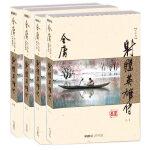 金庸作品集(朗声新修版)(05-08)-射雕英雄传(全四册)