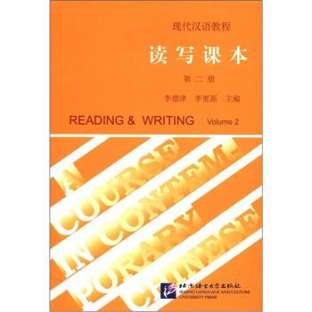 现代汉语教程 读写课本 2