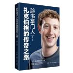 脸书掌门人扎克伯格的传奇之路
