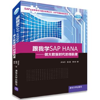 跟我学SAP HANA――做大数据时代的领航者