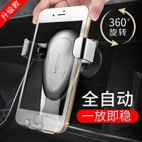 【特惠包邮】麦多多出风口通用车载手机支架 苹果iPhone7/6S华为小米手机支架 车内*通用型导航座卡扣式多功能