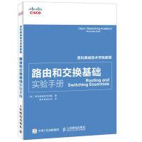 正版 路由和交换基础实验手册 思科网络技术学院教程 考试 计算机考试 人民邮电出版社   正版书籍