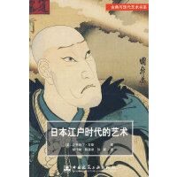 古典与现代艺术书系:日本江户时代的艺术