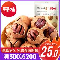 【百草味-手剥山核桃190g】零食坚果干果 小核桃临安特产胡桃