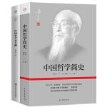 中国哲学简史(中国哲学简史+中国哲学史大纲。著名哲学家冯友兰,胡适畅销数百万册的经典。指引人生,充满洞见,了解中国哲学与中国文化必读。季羡林、李慎之、陈来推荐)