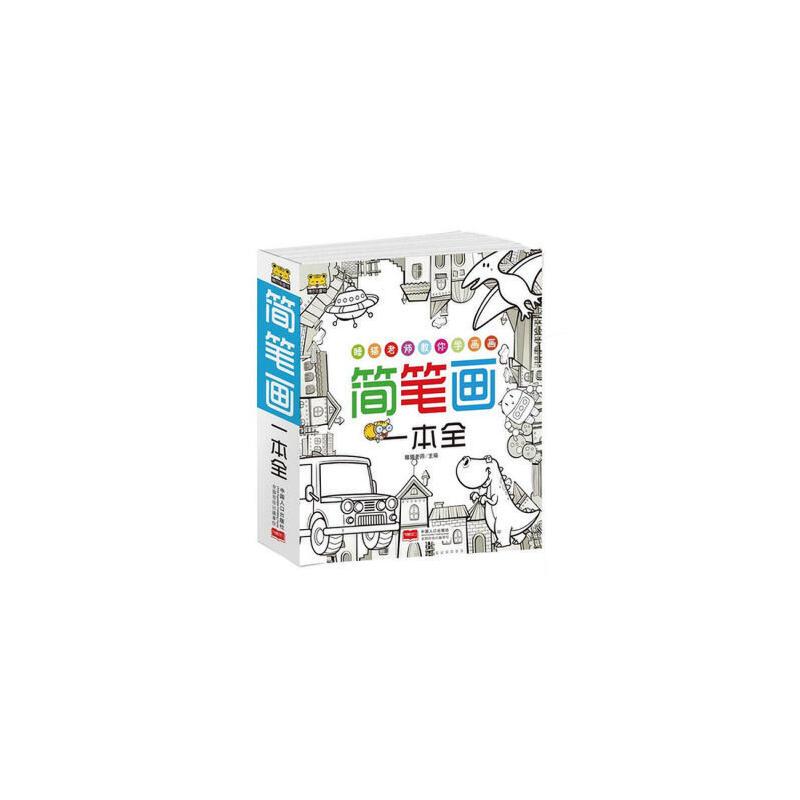 正版 儿童画画书简笔画一本全3-6-9-12岁儿童*(简笔画大全 5000例入门