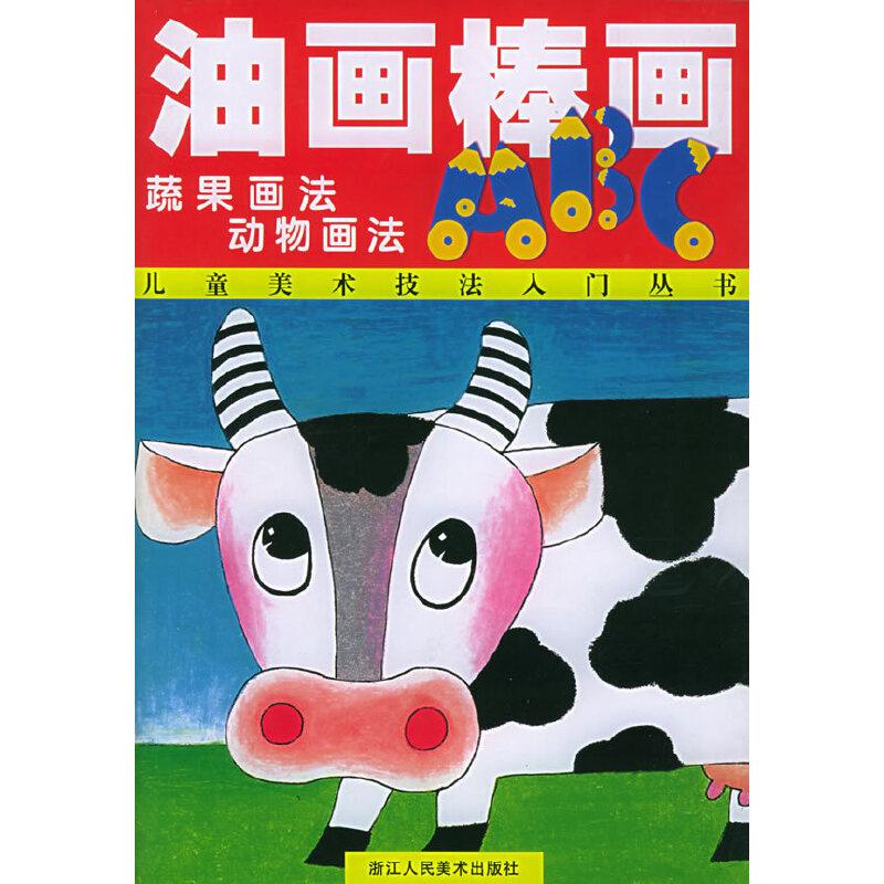 油画棒画abc--蔬果画法 动物画法