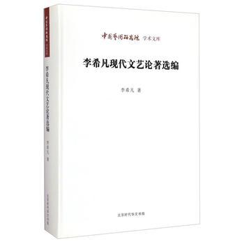 李希凡现代文艺论著选编