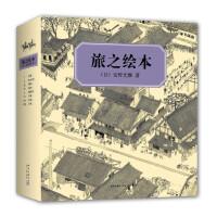 旅之绘本(全集8册)