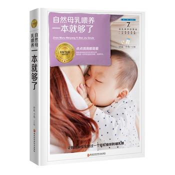 《自然母乳喂养一本就够》(一口妈妈的奶,一份深沉的爱!)