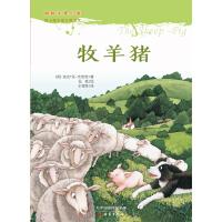 国际大奖小说――牧羊猪