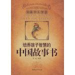 培养孩子智慧的中国故事书
