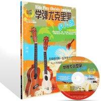 少儿版学弹尤克里里 四弦琴教材ukulele书乌克丽丽小吉他曲谱教程