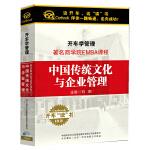 中国传统文化与企业管理