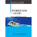 单片机技术与应用(C语言版)