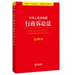 中华人民共和国行政诉讼法注释本(附最新司法解释)