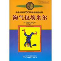 淘气包埃米尔/美绘版林格伦作品选集外国儿童文学课外读物国际安徒生奖获得者正版畅销书籍中国少年儿童出版社