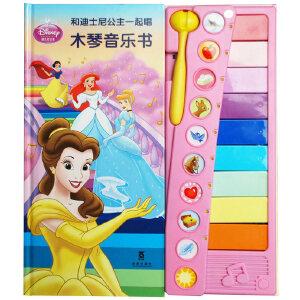 和迪士尼公主一起唱