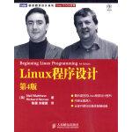 Linux程序设计(第4版)(非常有名的Linux程序设计图书)
